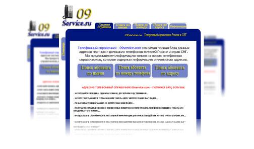 09 Сервис